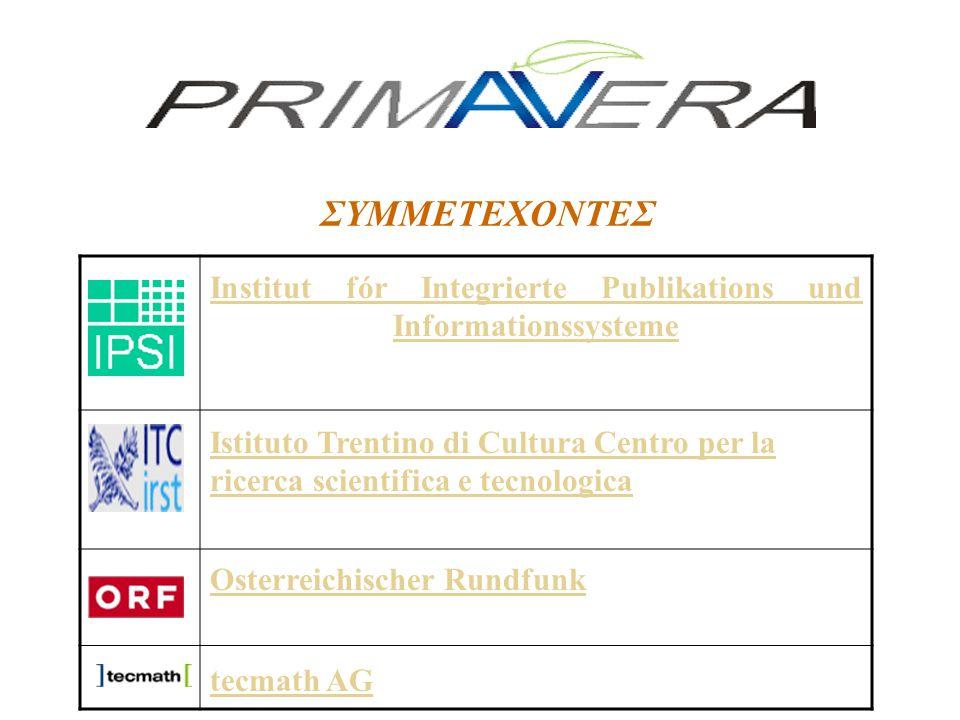 ΣΥΜΜΕΤΕΧΟΝΤΕΣ Institut fόr Integrierte Publikations und Informationssysteme Istituto Trentino di Cultura Centro per la ricerca scientifica e tecnologi