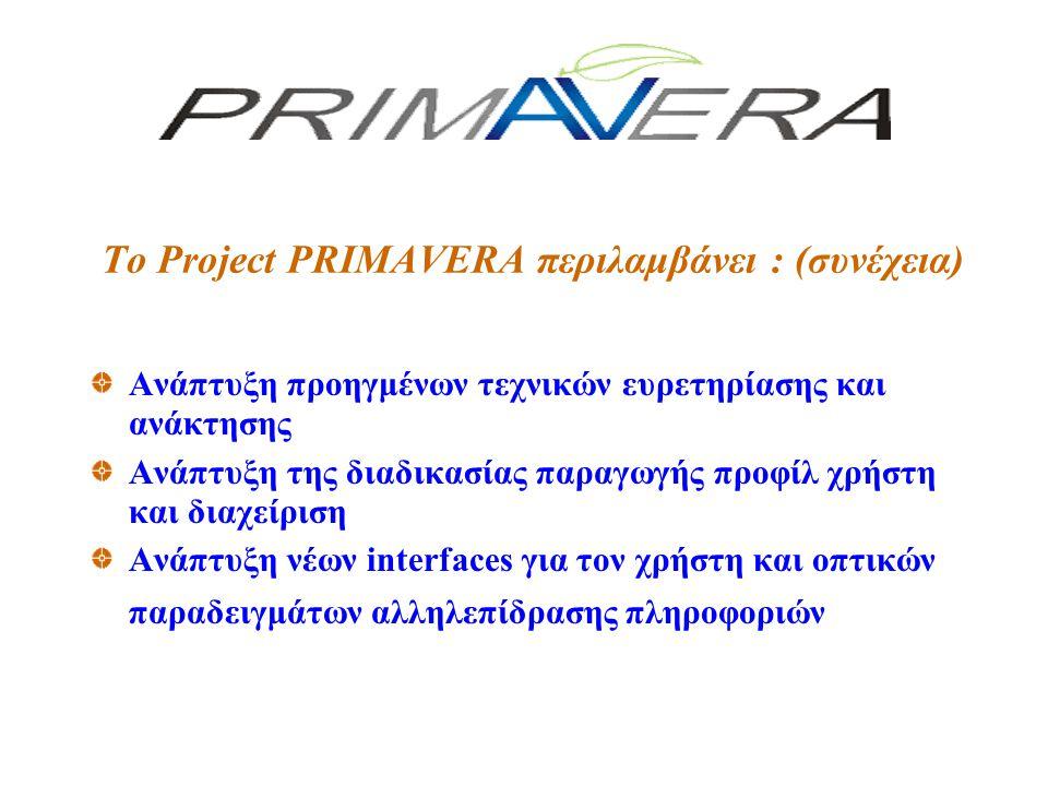 Το Project PRIMAVERA περιλαμβάνει : (συνέχεια) Ανάπτυξη προηγμένων τεχνικών ευρετηρίασης και ανάκτησης Ανάπτυξη της διαδικασίας παραγωγής προφίλ χρήστ