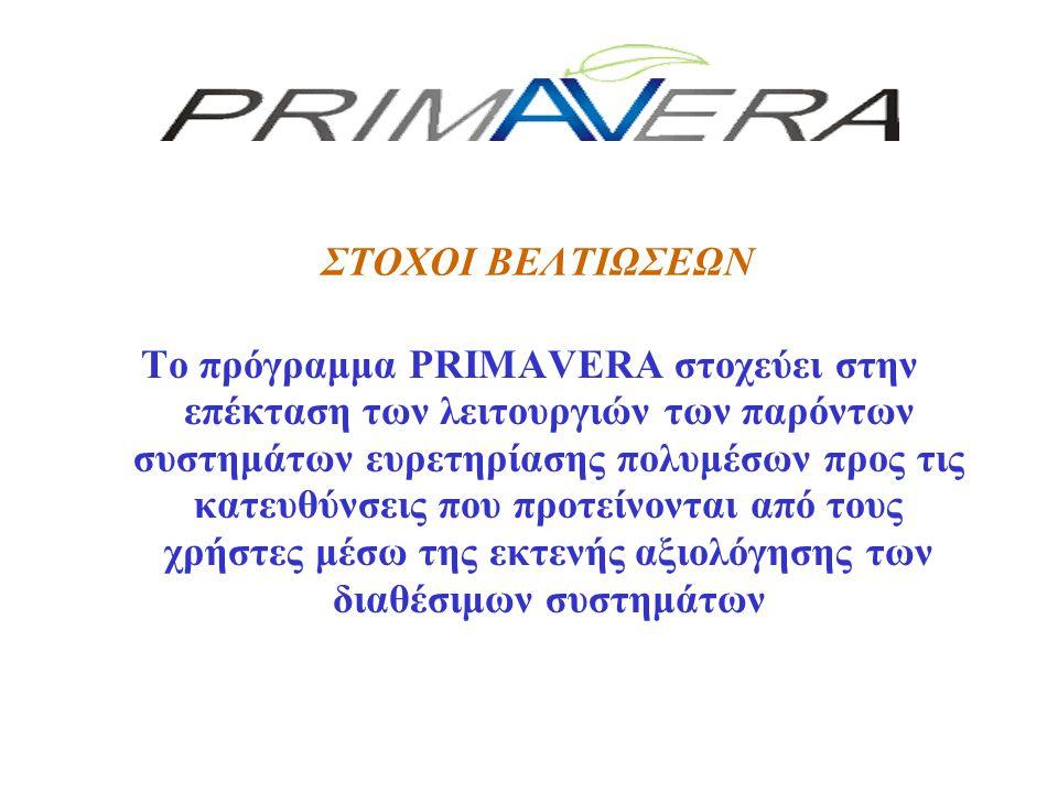 ΣΤΟΧΟΙ ΒΕΛΤΙΩΣΕΩΝ Το πρόγραμμα PRIMAVERA στοχεύει στην επέκταση των λειτουργιών των παρόντων συστημάτων ευρετηρίασης πολυμέσων προς τις κατευθύνσεις π