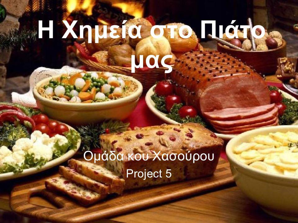 Η Χημεία στο Πιάτο μας Ομάδα κου Χασούρου Project 5