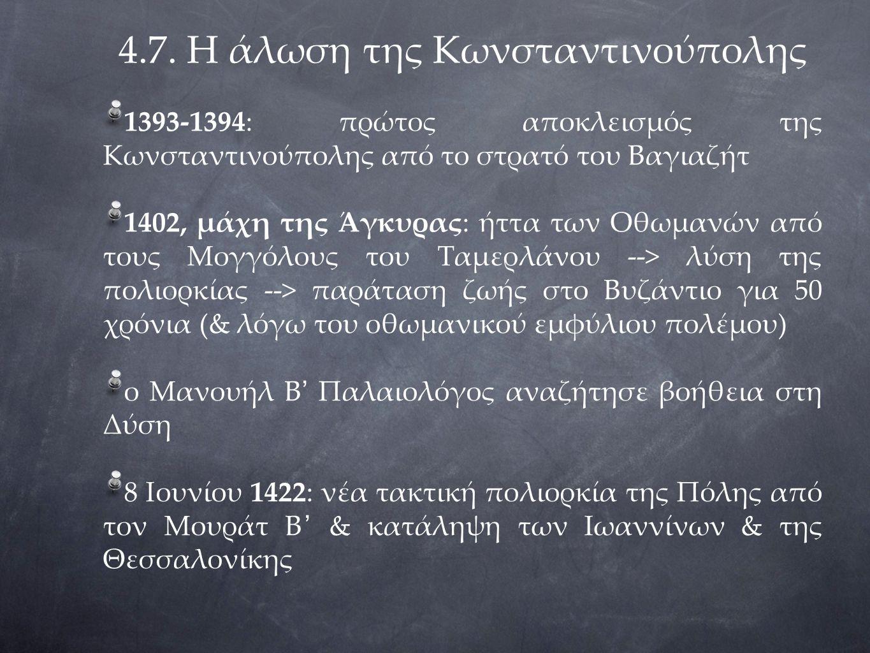 4.7. Η άλωση της Κωνσταντινούπολης 1393-1394: πρώτος αποκλεισμός της Κωνσταντινούπολης από το στρατό του Βαγιαζήτ 1402, μάχη της Άγκυρας: ήττα των Οθω