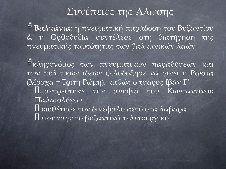 Συνέπειες της Άλωσης Βαλκάνια: η πνευματική παράδοση του Βυζαντίου & η Ορθοδοξία συντέλεσε στη διατήρηση της πνευματικής ταυτότητας των βαλκανικών λαώ