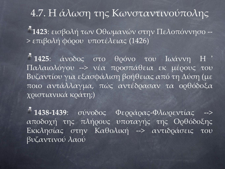 4.7. Η άλωση της Κωνσταντινούπολης 1423: εισβολή των Οθωμανών στην Πελοπόννησο -- > επιβολή φόρου υποτέλειας (1426) 1425: άνοδος στο θρόνο του Ιωάννη
