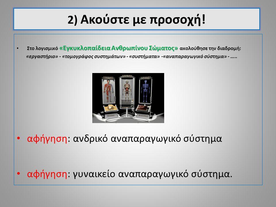 2) Ακούστε με προσοχή! «Εγκυκλοπαίδεια Ανθρωπίνου Σώματος» Στο λογισμικό «Εγκυκλοπαίδεια Ανθρωπίνου Σώματος» ακολούθησε την διαδρομή: «εργαστήριο» - «