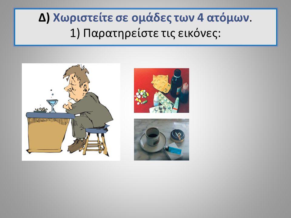 Δ) Χωριστείτε σε ομάδες των 4 ατόμων. 1) Παρατηρείστε τις εικόνες: