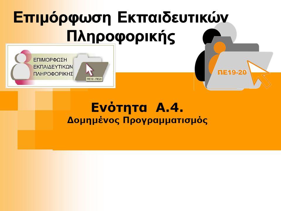 Ενότητα Α.4. Δομημένος Προγραμματισμός Επιμόρφωση Εκπαιδευτικών Πληροφορικής