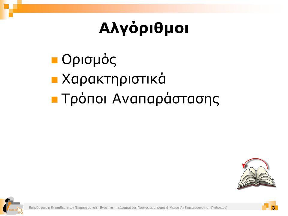 Επιμόρφωση Εκπαιδευτικών Πληροφορικής | Ενότητα 4η (Δομημένος Προγραμματισμός) | Μέρος Α (Επικαιροποίηση Γνώσεων) 3 Ορισμός Χαρακτηριστικά Τρόποι Αναπ