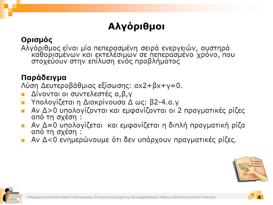 Επιμόρφωση Εκπαιδευτικών Πληροφορικής | Ενότητα 4η (Δομημένος Προγραμματισμός) | Μέρος Α (Επικαιροποίηση Γνώσεων) 4 Ορισμός Αλγόριθμος είναι μία πεπερ