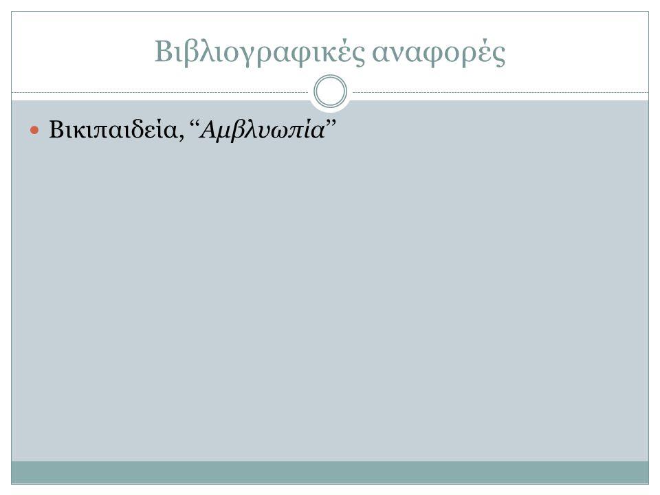Βιβλιογραφικές αναφορές Βικιπαιδεία, ''Αμβλυωπία''