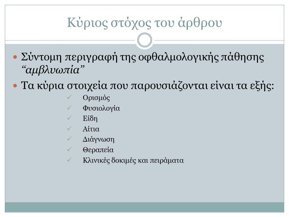 Κύριος στόχος του άρθρου Σύντομη περιγραφή της οφθαλμολογικής πάθησης ''αμβλυωπία'' Τα κύρια στοιχεία που παρουσιάζονται είναι τα εξής: Ορισμός Φυσιολ