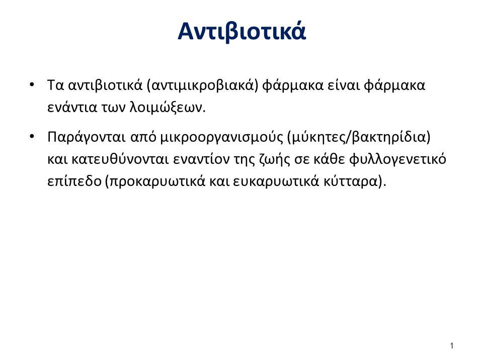 Αντιβιοτικά Τα αντιβιοτικά (αντιμικροβιακά) φάρμακα είναι φάρμακα ενάντια των λοιμώξεων.