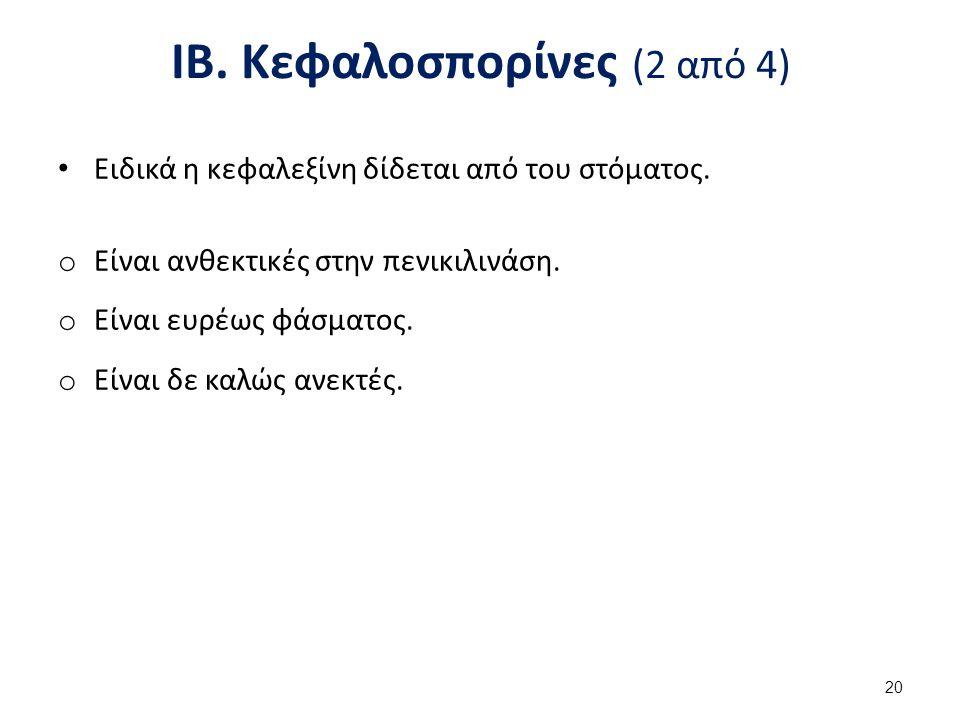 ΙΒ.Κεφαλοσπορίνες (2 από 4) Ειδικά η κεφαλεξίνη δίδεται από του στόματος.