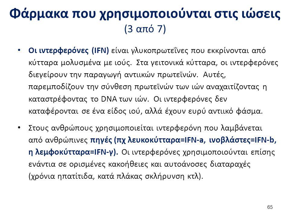 Φάρμακα που χρησιμοποιούνται στις ιώσεις (3 από 7) Οι ιντερφερόνες (IFN) είναι γλυκοπρωτεΐνες που εκκρίνονται από κύτταρα μολυσμένα με ιούς.