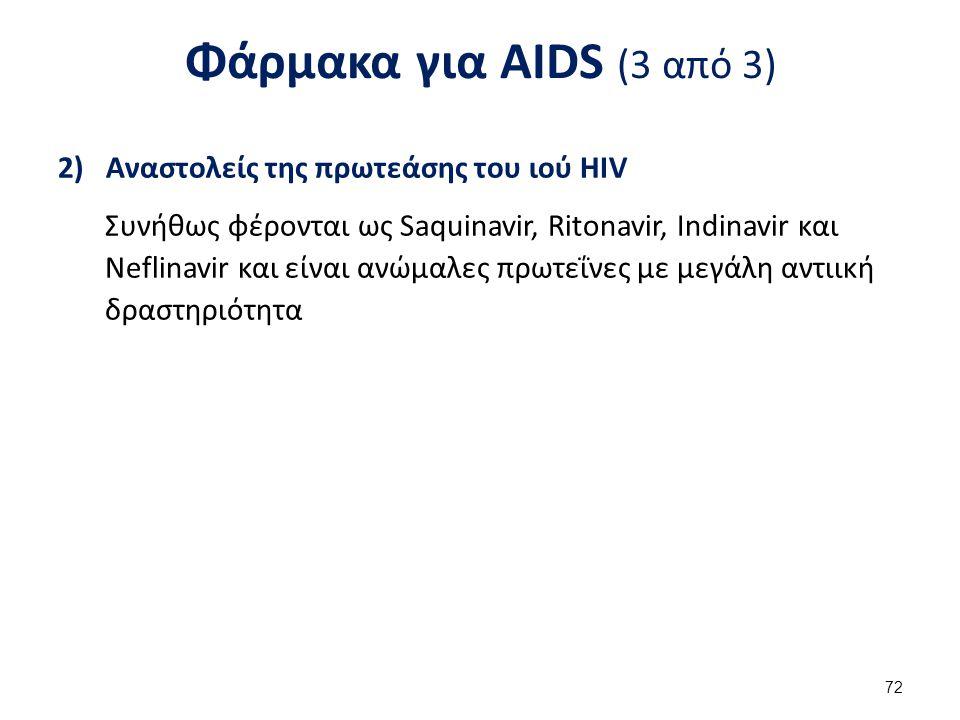Φάρμακα για AIDS (3 από 3) 2)Αναστολείς της πρωτεάσης του ιού HIV Συνήθως φέρονται ως Saquinavir, Ritonavir, Indinavir και Neflinavir και είναι ανώμαλες πρωτεΐνες με μεγάλη αντιική δραστηριότητα 72