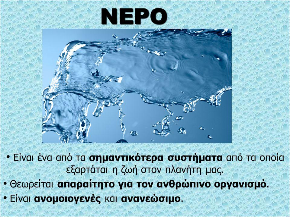 Ιδιότητες Νερού Σε Υγρή Μορφή Υπάρχει σε μεγάλο εύρος θερμοκρασιών Χρειάζεται αρκετή θερμότητα για να εξαερωθεί Μπορεί να διαλύσει πλήθος χημικών ενώσεων Έχει μεγάλη αντίσταση σε θερμικές μεταβολές Είναι αμφολύτης