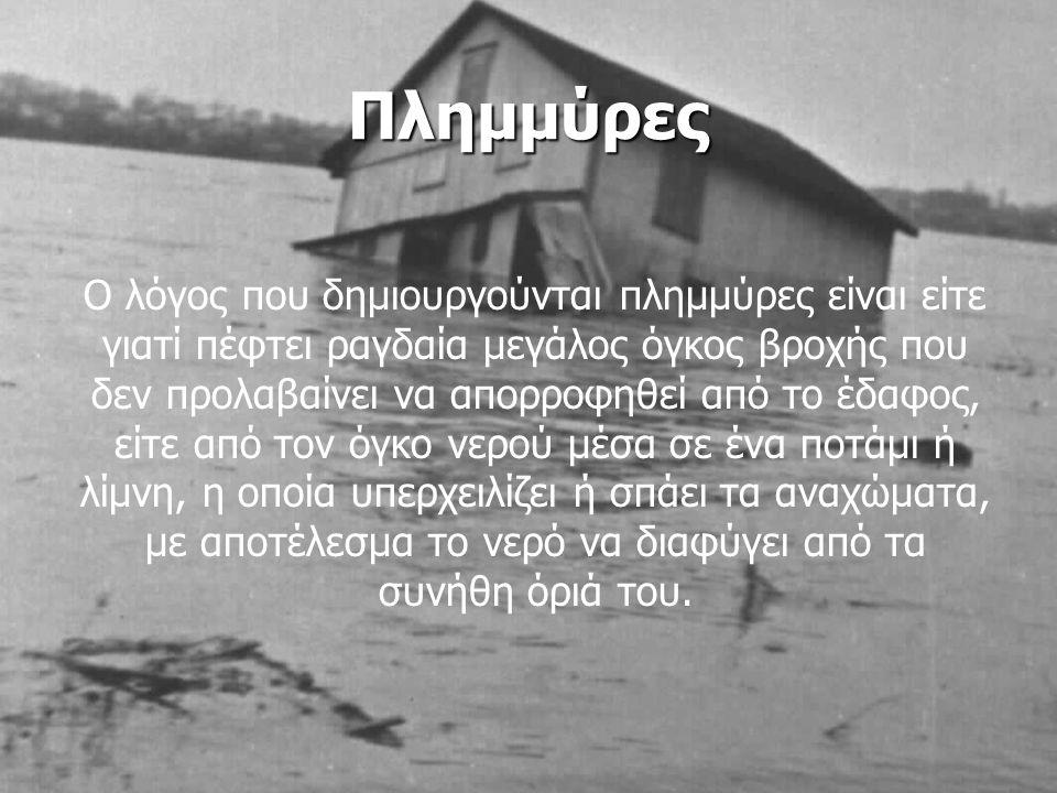 Πλημμύρες Ο λόγος που δημιουργούνται πλημμύρες είναι είτε γιατί πέφτει ραγδαία μεγάλος όγκος βροχής που δεν προλαβαίνει να απορροφηθεί από το έδαφος,