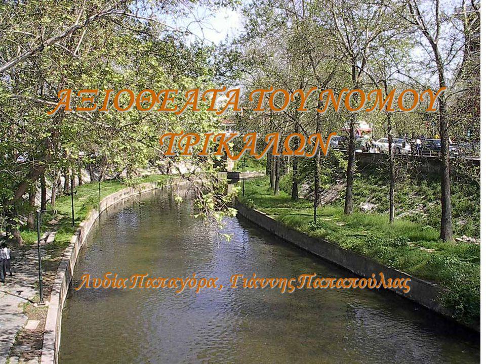 Νομός Τρικάλων Ο νομός Τρικάλων είναι ένας από τους τέσσερις νομούς της Θεσσαλίας.