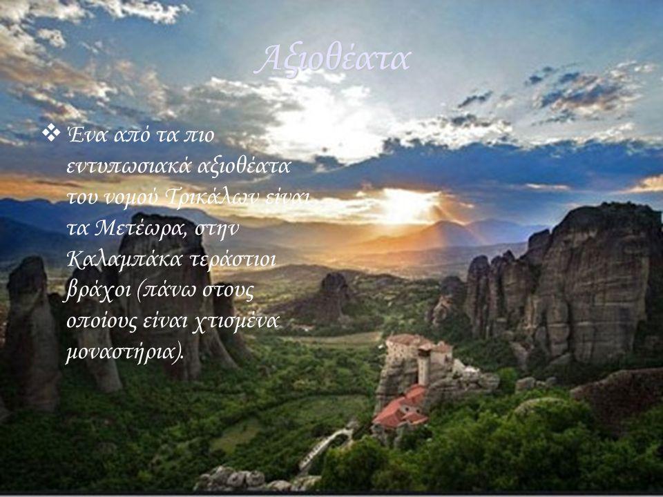 Αξιοθέατα  Ένα από τα πιο εντυπωσιακά αξιοθέατα του νομού Τρικάλων είναι τα Μετέωρα, στην Καλαμπάκα τεράστιοι βράχοι (πάνω στους οποίους είναι χτισμέ
