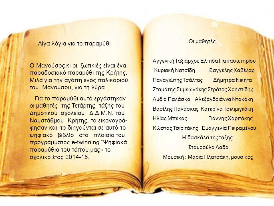 Λίγα λόγια για το παραμύθι Ο Μανούσος κι οι ξωτικιές είναι ένα παραδοσιακό παραμύθι της Κρήτης. Μιλά για την αγάπη ενός παλικαριού, του Μανούσου, για