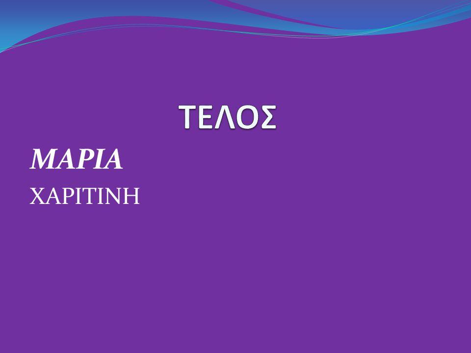 ΜΑΡΙΑ ΧΑΡΙΤΙΝΗ