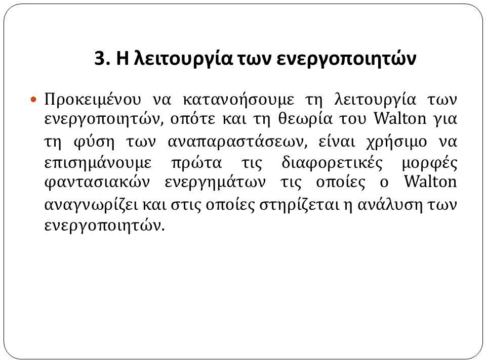 3. Η λειτουργία των ενεργοποιητών Προκειμένου να κατανοήσουμε τη λειτουργία των ενεργοποιητών, οπότε και τη θεωρία του Walton για τη φύση των αναπαρασ