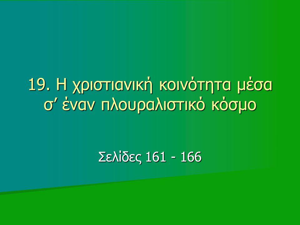 19. Η χριστιανική κοινότητα μέσα σ' έναν πλουραλιστικό κόσμο Σελίδες 161 - 166