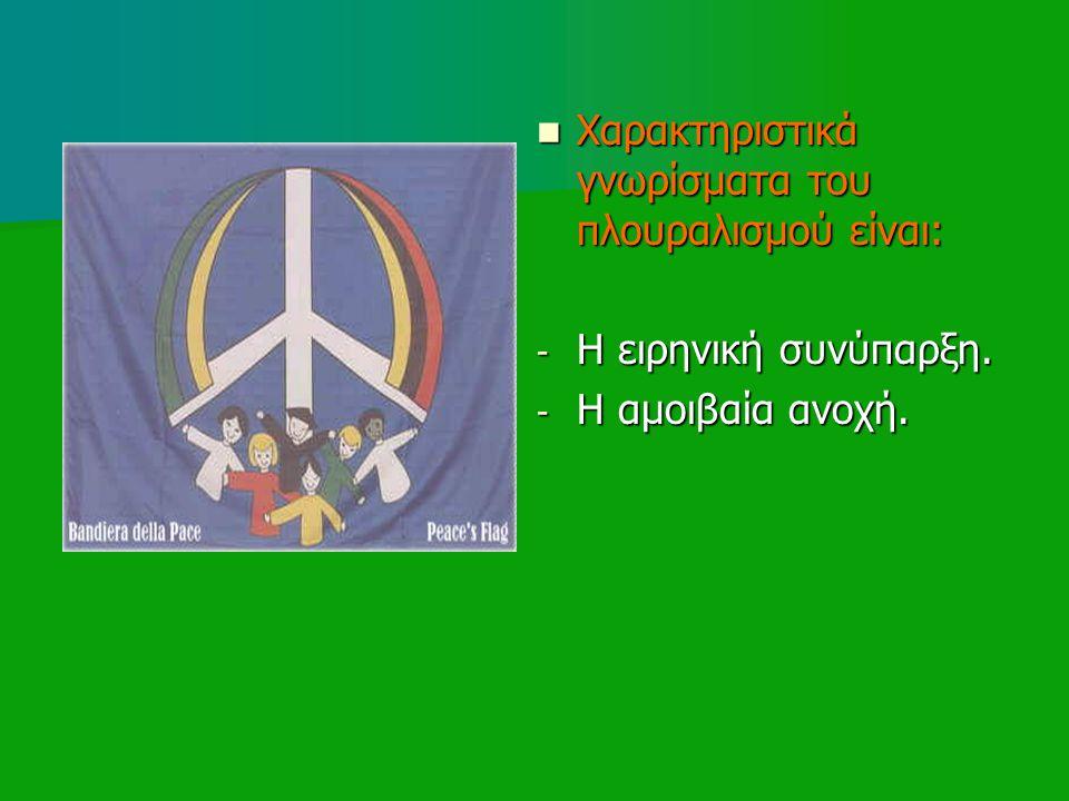 Χαρακτηριστικά γνωρίσματα του πλουραλισμού είναι: Χαρακτηριστικά γνωρίσματα του πλουραλισμού είναι: - Η ειρηνική συνύπαρξη.