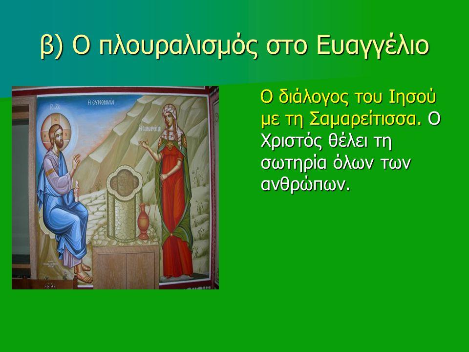 β) Ο πλουραλισμός στο Ευαγγέλιο Ο διάλογος του Ιησού με τη Σαμαρείτισσα.