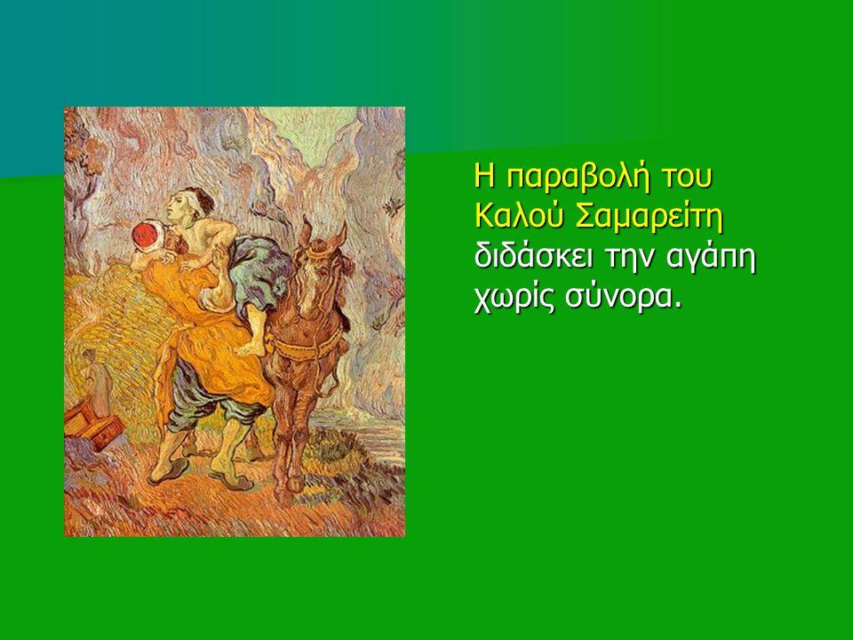 Η παραβολή του Καλού Σαμαρείτη διδάσκει την αγάπη χωρίς σύνορα.
