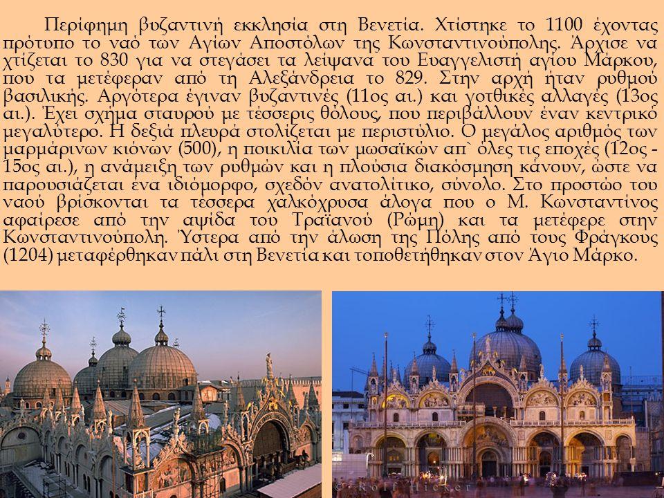 Περίφημη βυζαντινή εκκλησία στη Βενετία. Χτίστηκε το 1100 έχοντας πρότυπο το ναό των Αγίων Αποστόλων της Κωνσταντινούπολης. Άρχισε να χτίζεται το 830