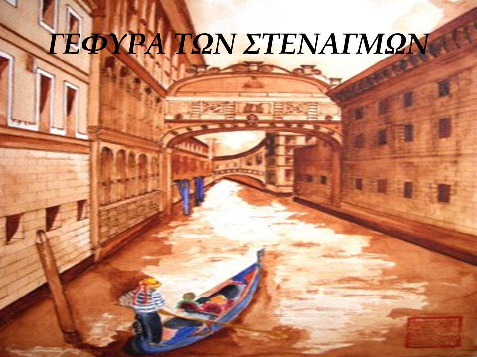 Απ' όλες τις γέφυρες, που ξεπερνούν τις 400, η πιο γνωστή είναι η Γέφυρα των Στεναγμών, η οποία συνδέει το Παλάτι των Δόγηδων με τη Φυλακή της Δημοκρατίας.
