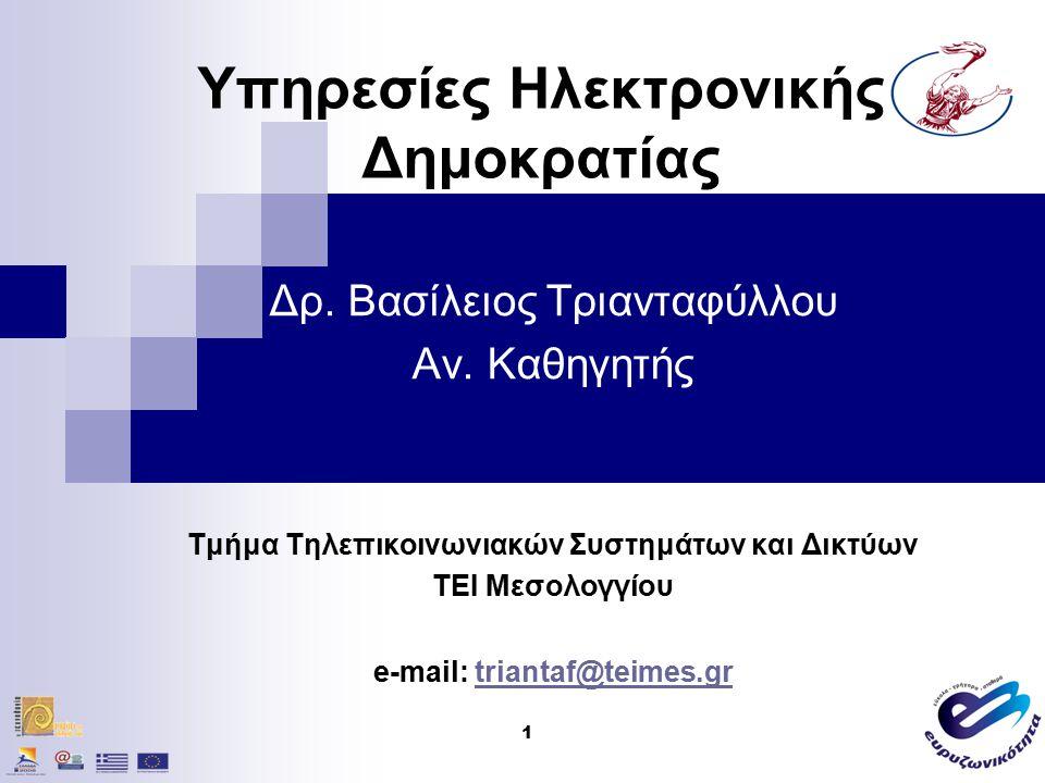 2 Ηλεκτρονική Διακυβέρνηση Ως ηλεκτρονική διακυβέρνηση (e-Government) ορίζεται η χρήση των τεχνολογιών Πληροφοριών και Επικοινωνιών (ΤΠΕ) στη δημόσια διοίκηση και στις υπηρεσίες, σε συνδυασμό με οργανωτικές αλλαγές και νέες δεξιότητες για τη βελτίωση των δημόσιων υπηρεσιών και των δημοκρατικών διαδικασιών, καθώς και την ενίσχυση της υποστήριξης στις πολιτικές του δημοσίου.
