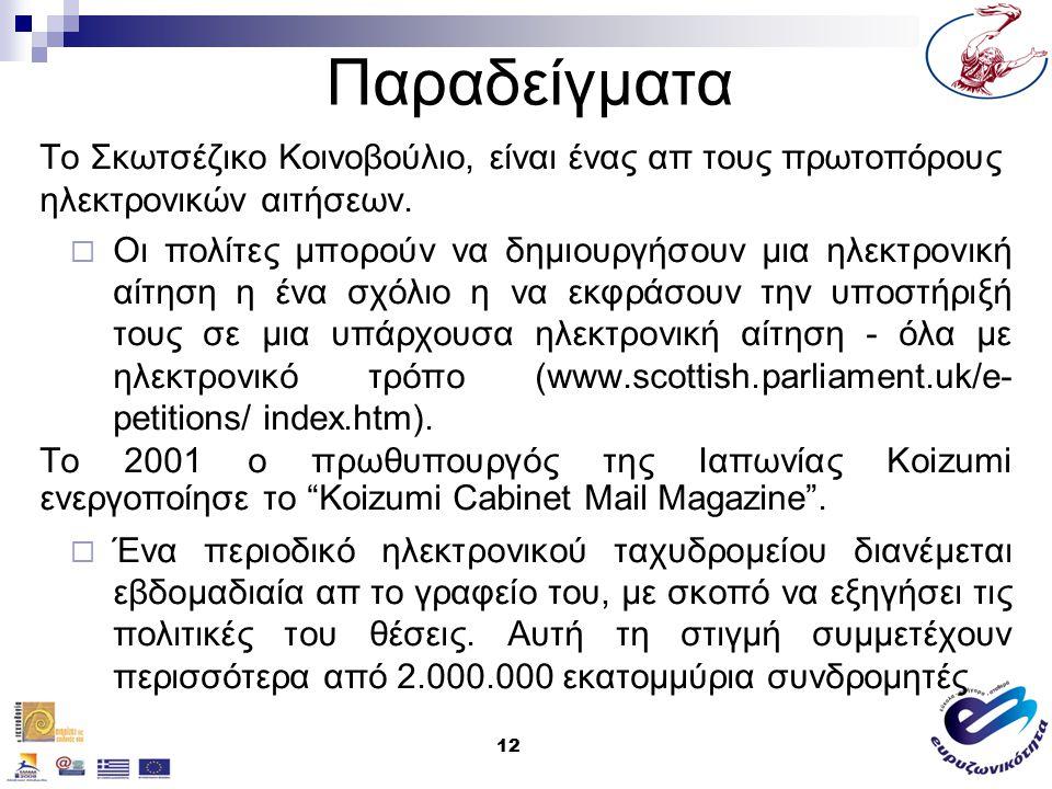 12 Παραδείγματα Το Σκωτσέζικο Κοινοβούλιο, είναι ένας απ τους πρωτοπόρους ηλεκτρονικών αιτήσεων.