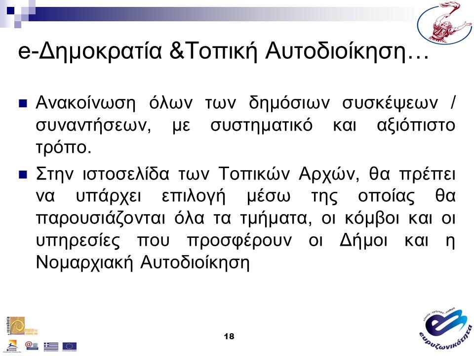 18 e-Δημοκρατία &Τοπική Αυτοδιοίκηση… Ανακοίνωση όλων των δημόσιων συσκέψεων / συναντήσεων, με συστηματικό και αξιόπιστο τρόπο.