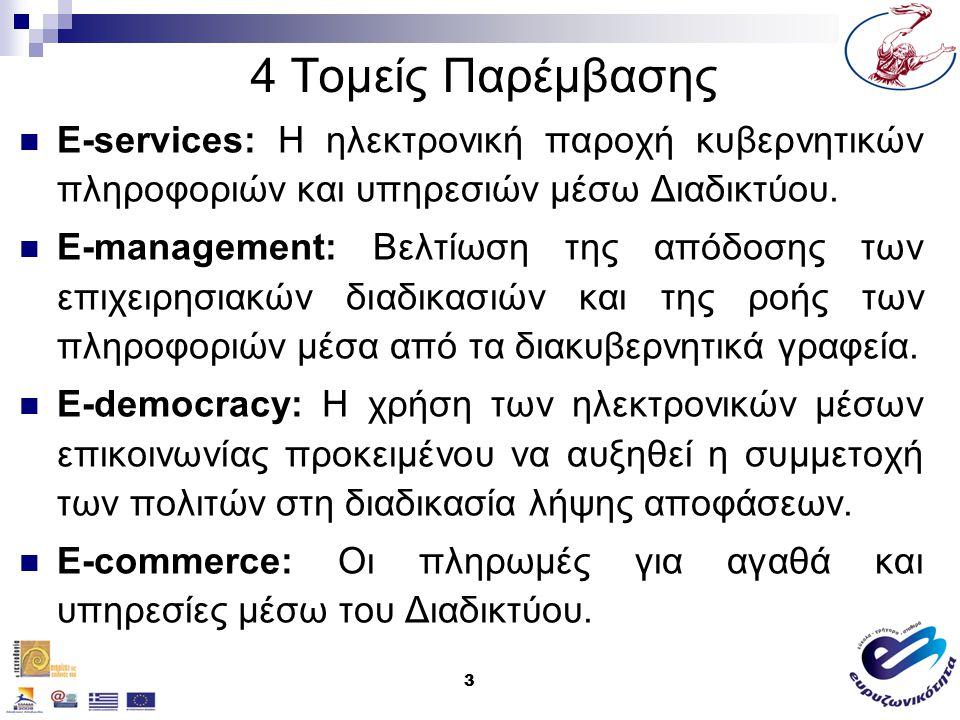 3 4 Τομείς Παρέμβασης E-services: Η ηλεκτρονική παροχή κυβερνητικών πληροφοριών και υπηρεσιών μέσω Διαδικτύου.