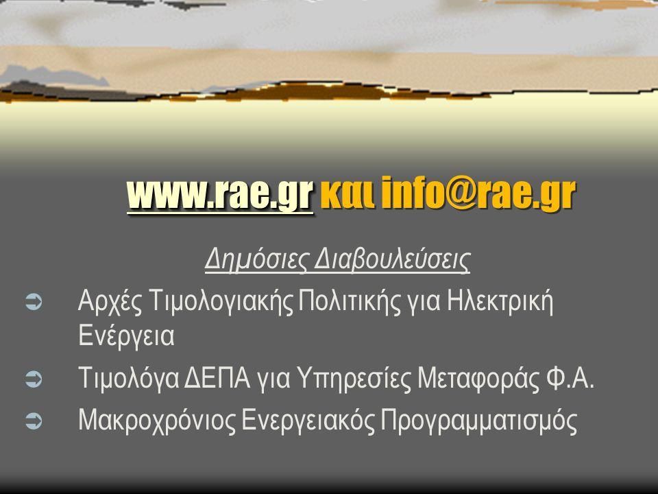 www.rae.gr www.rae.gr www.rae.gr και info@rae.gr www.rae.gr www.rae.gr www.rae.gr και info@rae.gr Δημόσιες Διαβουλεύσεις  Αρχές Τιμολογιακής Πολιτικής για Ηλεκτρική Ενέργεια  Τιμολόγα ΔΕΠΑ για Υπηρεσίες Μεταφοράς Φ.Α.