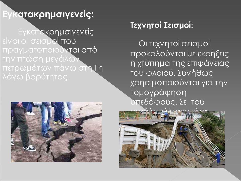 Τεχνητοί Σεισμοί: Οι τεχνητοί σεισμοί προκαλούνται με εκρήξεις ή χτύπημα της επιφάνειας του φλοιού.
