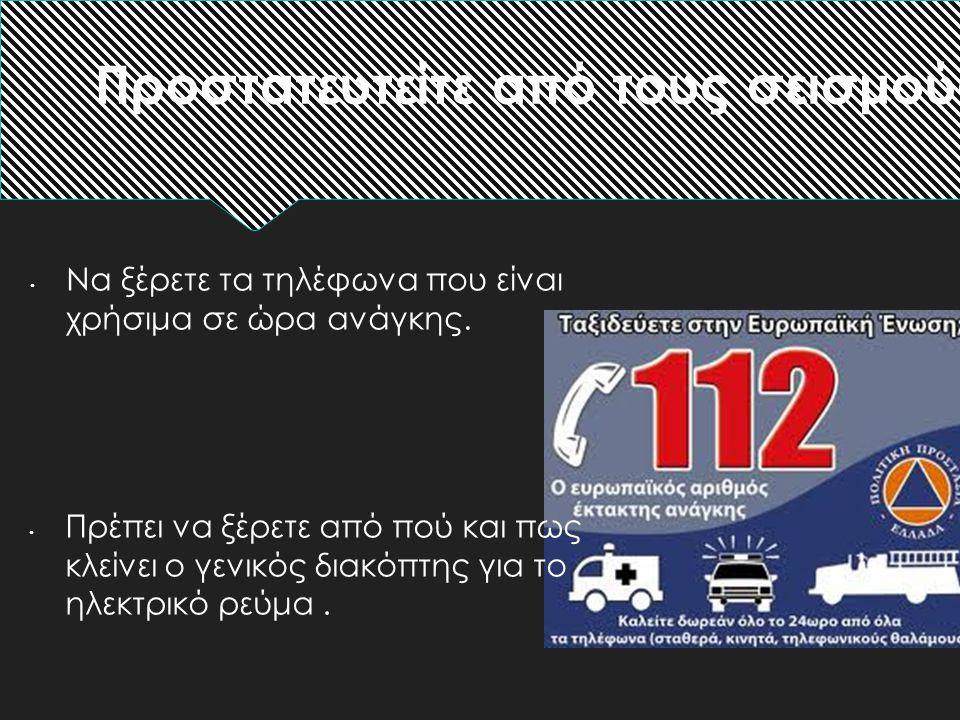 Προστατευτείτε από τους σεισμούς Να ξέρετε τα τηλέφωνα που είναι χρήσιμα σε ώρα ανάγκης.