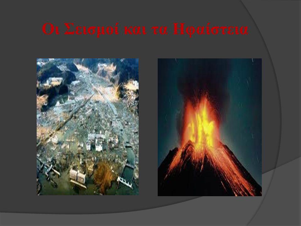 Οι Σεισμοί και τα Ηφαίστεια