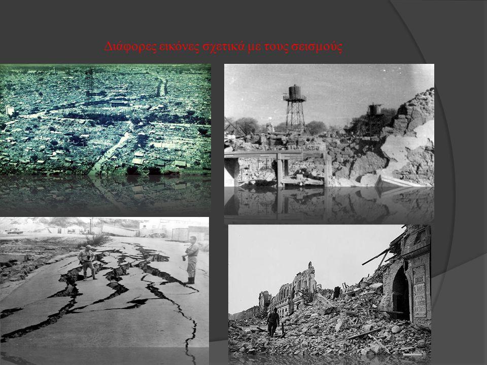 Οι 10 μεγαλύτεροι Σεισμοί στην Ιστορία της Γης 1.Νότια Χιλή, 9,5 Ρίχτερ, 22 Μαΐου 1960 2.