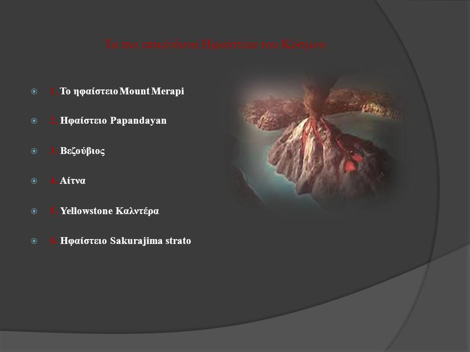 Τι είναι το Ηφαίστειο Ηφαίστειο είναι η ανοιχτή δίοδος από το εσωτερικό της Γης (ή άλλου γεωειδούς ουράνιου σώματος) που επιτρέπει την εκροή ή έκρηξη ρευστών πετρωμάτων και αερίων από το εσωτερικό (μανδύας) στην επιφάνεια του στερεού φλοιού με την μορφή λάβας.