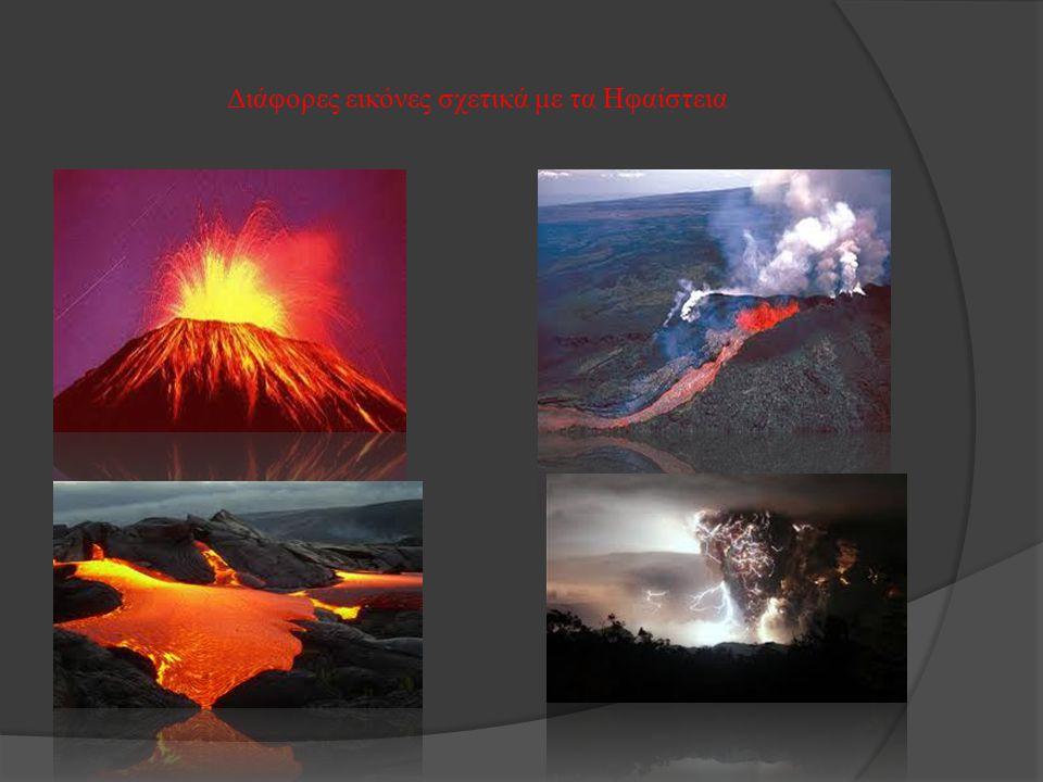 Διάφορες εικόνες σχετικά με τα Ηφαίστεια