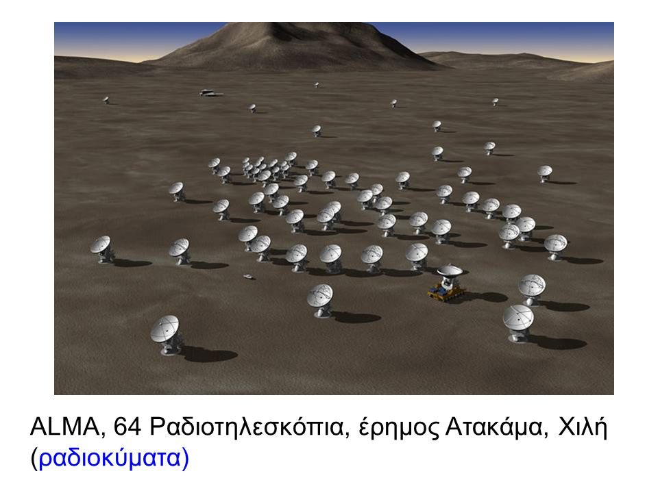 ALMA, 64 Ραδιοτηλεσκόπια, έρημος Ατακάμα, Χιλή (ραδιοκύματα)