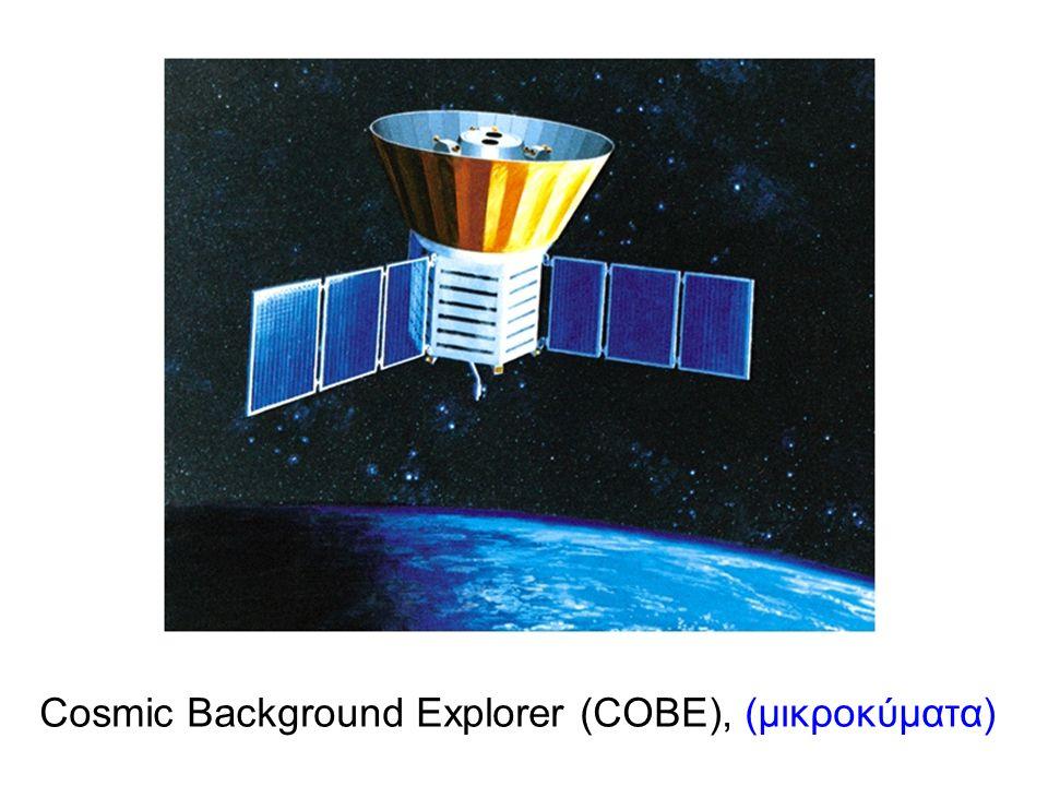 Cosmic Background Explorer (COBE), (μικροκύματα)