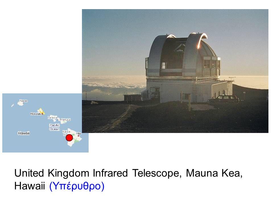 United Kingdom Infrared Telescope, Mauna Kea, Hawaii (Υπέρυθρο)