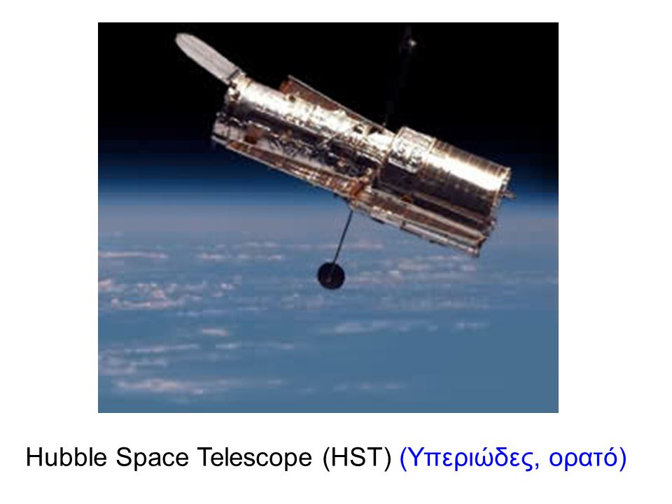 Hubble Space Telescope (HST) (Υπεριώδες, ορατό)