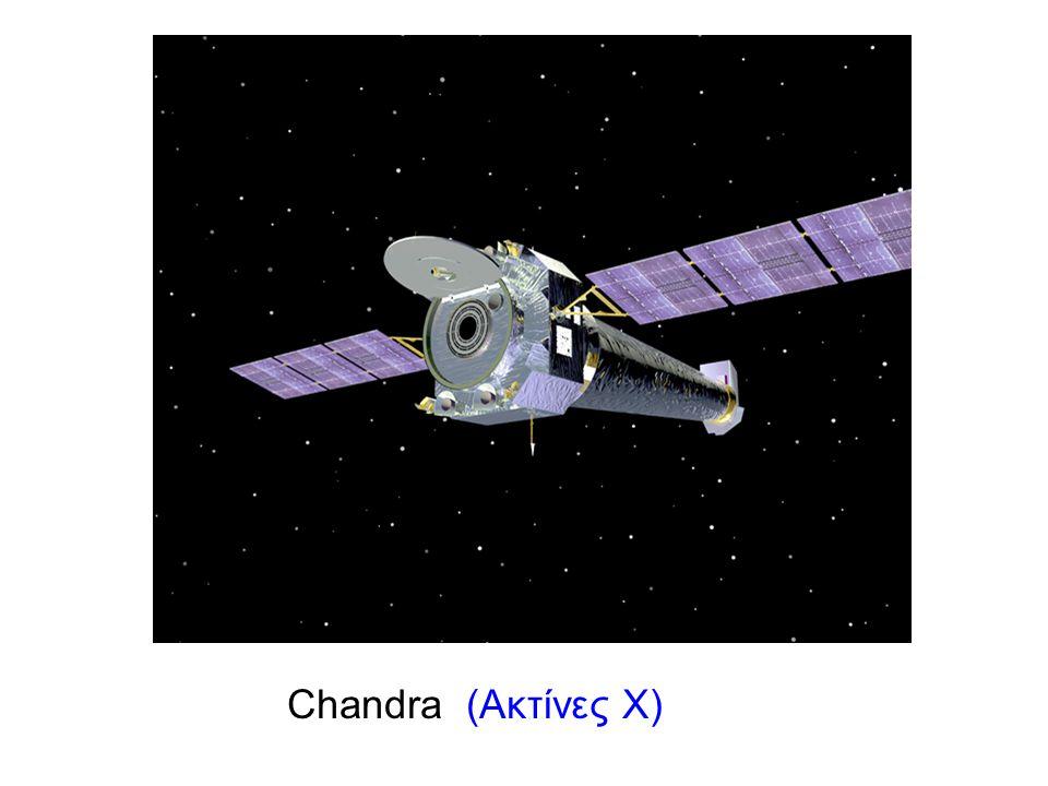 Chandra (Ακτίνες Χ)