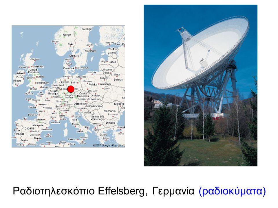 Ραδιοτηλεσκόπιο Effelsberg, Γερμανία (ραδιοκύματα)