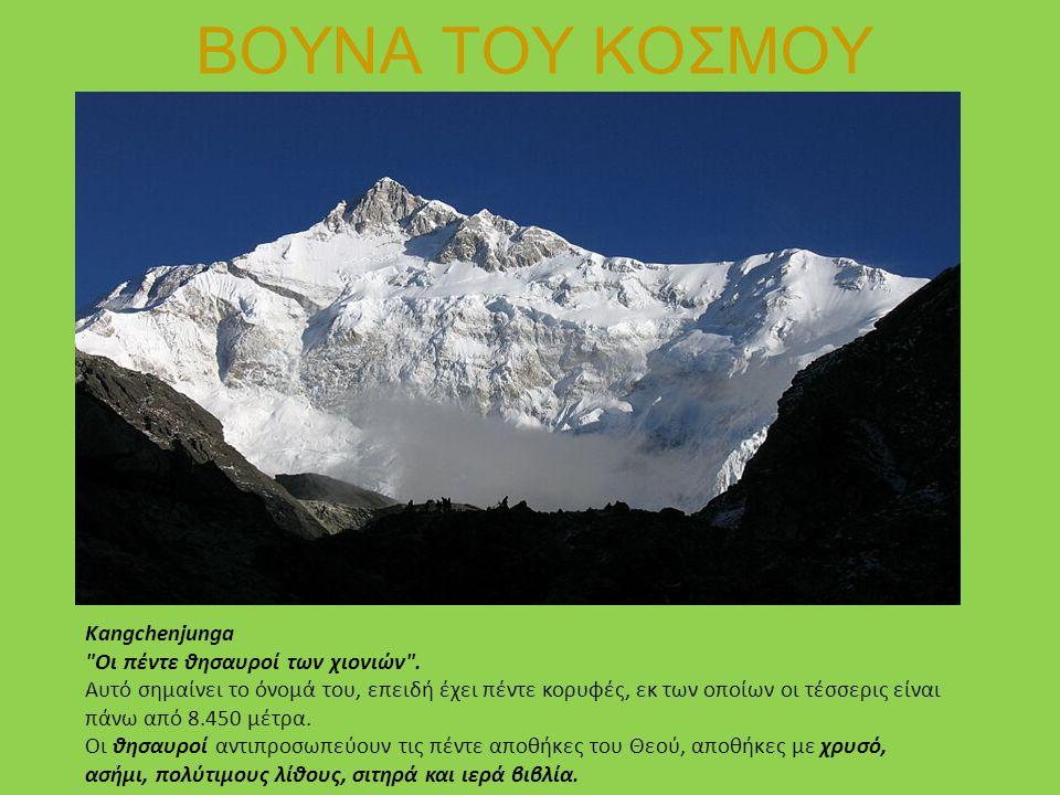 ΒΟΥΝΑ ΤΟΥ ΚΟΣΜΟΥ Kangchenjunga