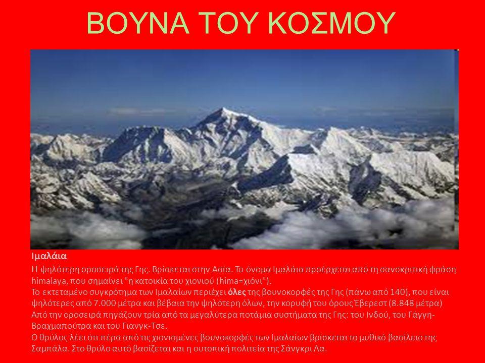 ΒΟΥΝΑ ΤΟΥ ΚΟΣΜΟΥ Ιμαλάια Η ψηλότερη οροσειρά της Γης. Βρίσκεται στην Ασία. Το όνομα Ιμαλάια προέρχεται από τη σανσκριτική φράση himalaya, που σημαίνει